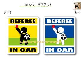IN CAR マグネット大人バージョン【サッカー・審判レッドカードバージョン】〜REFEREE レフリー が乗っています〜・カー用品・おもしろ かわいいマグネットシート・車に