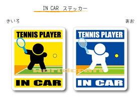 IN CAR ステッカー大人バージョン【テニスバージョン】〜選手が乗っています〜・カー用品・おもしろシール・セーフティードライブ・車に TENNIS PLAYER