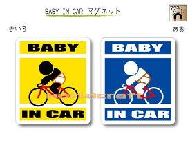 BABY IN CAR マグネット【自転車・ロードバイクバージョン】〜赤ちゃんが乗っています〜・カー用品・かわいいあかちゃんグッズ・セーフティードライブ・パパママ