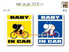 BABY IN CAR マグネット【競輪・自転車・ロードバイクバージョン】〜赤ちゃんが乗っています〜・カー用品・かわいいあかちゃんグッズ・セーフティードライブ・パパママ