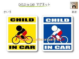 CHILD IN CAR マグネット【自転車・ロードバイクバージョン】〜子どもが乗っています〜・カー用品・子育てグッズ・セーフティードライブ・パパママ・KIDS