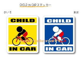 CHILD IN CAR ステッカー(シール)【自転車・ロードバイクバージョン】〜子どもが乗っています〜・カー用品・子育てグッズ・セーフティードライブ・パパママ・KIDS