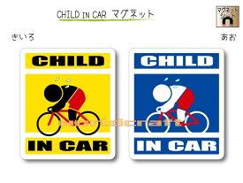 CHILD IN CAR マグネット【競輪・ロードバイクバージョン】〜子どもが乗っています〜・カー用品・子育てグッズ・セーフティードライブ・パパママ・KIDS・自転車