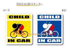 CHILD IN CAR ステッカー(シール)【競輪・ロードバイクバージョン】〜子どもが乗っています〜・カー用品・子育てグッズ・セーフティードライブ・パパママ・KIDS・自転車