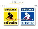 IN CAR ステッカー大人バージョン【自転車・ロードバイクバージョン】〜CYCLIST が乗っています〜・カー用品・おもし…