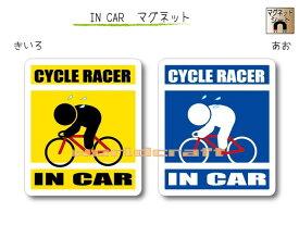 IN CAR マグネット大人バージョン【競輪・ロードバイクバージョン】〜CYCLE RACER が乗っています〜・カー用品・おもしろ かわいいマグネットシート・車に