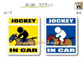 IN CAR マグネット大人バージョン【競馬ジョッキー・乗馬バージョン】〜JOCKEY が乗っています〜・カー用品・おもしろ かわいいマグネットシート・車に