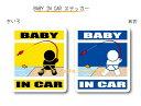 BABY IN CAR ステッカー(シール)【釣り・フィッシングバージョン】〜赤ちゃんが乗っています〜・カー用品・かわい…