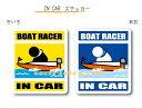 IN CAR ステッカー大人バージョン【競艇・ボートレースバージョン】〜BOAT RACERが乗っています〜・カー用品・おもし…