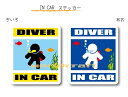 IN CAR ステッカー大人バージョン【ダイバーバージョン】〜DIVERが乗っています〜・カー用品・おもしろシール・セー…