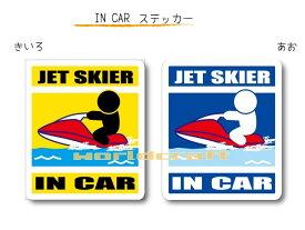 IN CAR ステッカー大人バージョン【ジェットスキーバージョン】〜JET SKIERが乗っています〜・カー用品・おもしろシール・セーフティードライブ・車に  海・水上バイク