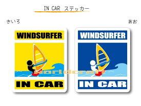 IN CAR ステッカー大人バージョン【ウィンドサーフィンバージョン】〜WINDSURFERが乗っています〜・カー用品・おもしろシール・セーフティードライブ・車に  ・海・ウインドサーフィン・サーファー・