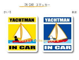 IN CAR ステッカー大人バージョン【ヨットバージョン】〜YACHTMAN が乗っています〜・カー用品・おもしろシール・セーフティードライブ・車に  ・海・セーリング