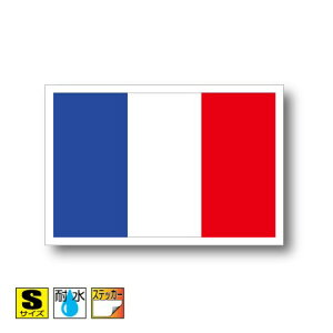 ■フランス国旗ステッカー(シール) 屋外耐候耐水 Sサイズ 5cm×7.5cm ヨーロッパ /スーツケースや車などに! 防水仕様