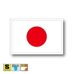 ■日本国旗ステッカー(シール)屋外耐候耐水 Sサイズ 5cm×7.5cm 日章旗・日の丸 アジア /スーツケースや車 バイク などに! 防水仕様 日本応援 応援 グッズ がんばれ 日本代表 愛国