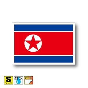 ■北朝鮮国旗ステッカー(シール)屋外耐候耐水 Sサイズ 5cm×7.5cm アジア /スーツケースや車などに! 防水仕様
