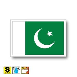 ■パキスタン国旗ステッカー(シール)屋外耐候耐水 Sサイズ 5cm×7.5cm アジア /スーツケースや車などに! 防水仕様