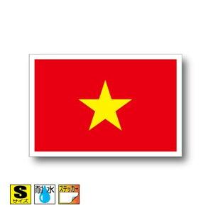 ■ベトナム国旗ステッカー(シール)屋外耐候耐水 Sサイズ 5cm×7.5cm アジア /スーツケースや車などに! 防水仕様
