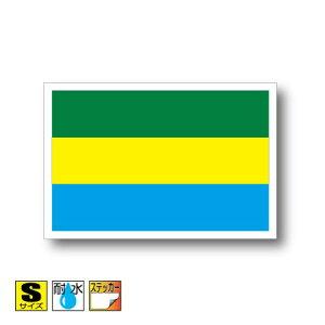 ■ガボン共和国国旗ステッカー(シール)屋外耐候耐水 Sサイズ 5cm×7.5cm アフリカ /スーツケースや車などに! 防水仕様