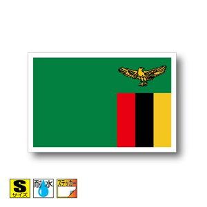 ■ザンビア国旗ステッカー(シール)屋外耐候耐水 Sサイズ 5cm×7.5cm アフリカ /スーツケースや車などに! 防水仕様