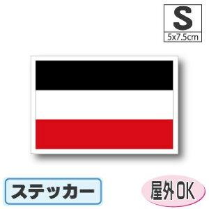 ドイツ帝国国旗ステッカー(シール)屋外耐候耐水 Sサイズ 5cm×7.5cm /スーツケースや車などに! 防水仕様