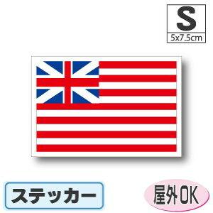 アメリカ建国時国旗ステッカー(シール)屋外耐候耐水 Sサイズ 5cm×7.5cm /スーツケースや車などに! 防水仕様
