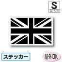 【ブラック】イギリス国旗ステッカー(シール)屋外耐候耐水 Sサイズ 5cm×7.5cm ユニオンジャック /スーツケース…