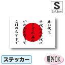 君が代+日本国旗ステッカー(シール)屋外耐候耐水 Sサイズ 5cm×7.5cm 日章旗・日の丸 /スーツケースや車などに…