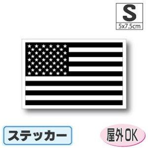 【ブラック】アメリカ国旗ステッカー(シール)屋外耐候耐水 Sサイズ 5cm×7.5cm 星条旗 /スーツケースや車などに! 防水仕様
