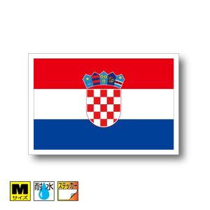 ■クロアチア国旗ステッカー(シール) 屋外耐候耐水 Mサイズ 8cm×12cm ヨーロッパ /スーツケースや車などに! 防水仕様