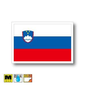 ■スロベニア国旗ステッカー(シール) 屋外耐候耐水 Mサイズ 8cm×12cm ヨーロッパ /スーツケースや車などに! 防水仕様
