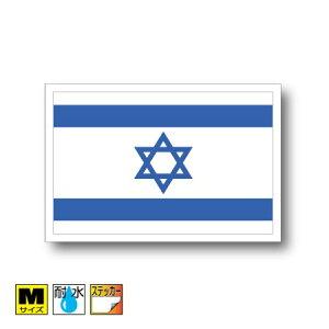 ■イスラエル国旗ステッカー(シール)屋外耐候耐水 Mサイズ 8cm×12cm アジア /スーツケースや車などに! 防水仕様