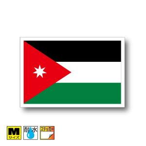 ■ヨルダン国旗ステッカー(シール)屋外耐候耐水 Mサイズ 8cm×12cm アジア /スーツケースや車などに! 防水仕様
