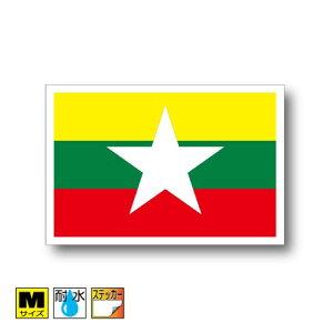 ■ミャンマー国旗ステッカー(シール)屋外耐候耐水 Mサイズ 8cm×12cm アジア /スーツケースや車などに! 防水仕様