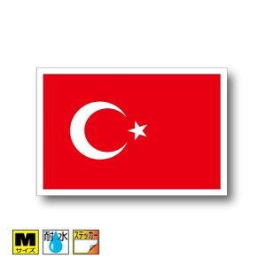 ■トルコ国旗ステッカー(シール)屋外耐候耐水 Mサイズ 8cm×12cm アジア /スーツケースや車などに! 防水仕様