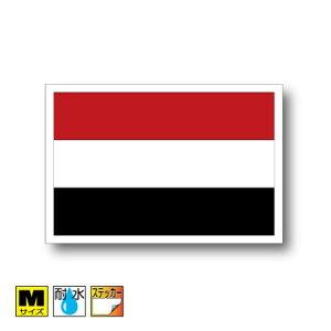 ■イエメン国旗ステッカー(シール)屋外耐候耐水 Mサイズ 8cm×12cm アジア /スーツケースや車などに! 防水仕様