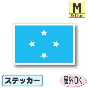 ■ミクロネシア国旗ステッカー(シール)屋外耐候耐水 Mサイズ 8cm×12cm /スーツケースや車などに! 防水仕様