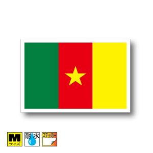 ■カメルーン国旗ステッカー(シール)屋外耐候耐水 Mサイズ 8cm×12cm アフリカ /スーツケースや車などに! 防水仕様