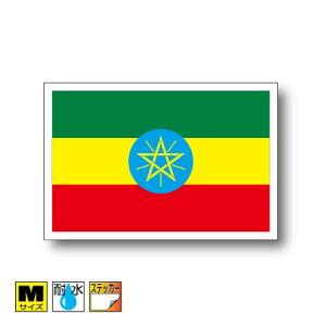 ■エチオピア国旗ステッカー(シール)屋外耐候耐水 Mサイズ 8cm×12cm アフリカ /スーツケースや車などに! 防水仕様