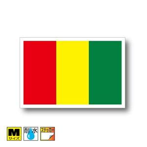 ■ギニア国旗ステッカー(シール)屋外耐候耐水 Mサイズ 8cm×12cm アフリカ /スーツケースや車などに! 防水仕様