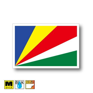■セーシェル国旗ステッカー(シール)屋外耐候耐水 Mサイズ 8cm×12cm アフリカ /スーツケースや車などに! 防水仕様