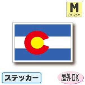 コロラド州旗ステッカー(シール)屋外耐候耐水 Mサイズ 8cm×12cm  アメリカ・USA・アメリカングッズ /スーツケースや車などに! 防水仕様