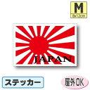 JAPAN+旭日旗ステッカー(シール)屋外耐候耐水 Mサイズ 8cm×12cm /スーツケースや車などに! 防水仕様