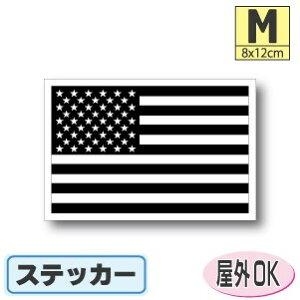 【ブラック】アメリカ国旗ステッカー(シール)屋外耐候耐水 Mサイズ 8cm×12cm 星条旗 /スーツケースや車などに! 防水仕様