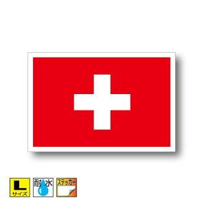 ■スイス国旗ステッカー(シール) 屋外耐候耐水 Lサイズ 10cm×15cm ヨーロッパ /スーツケースや車などに! 防水仕様