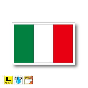 ■イタリア国旗ステッカー(シール) 屋外耐候耐水 Lサイズ 10cm×15cm ヨーロッパ /スーツケースや車などに! 防水仕様