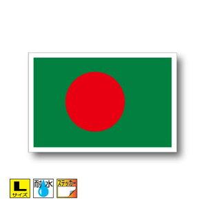 ■バングラデシュ国旗ステッカー(シール)屋外耐候耐水 Lサイズ 10cm×15cm アジア /スーツケースや車などに! 防水仕様