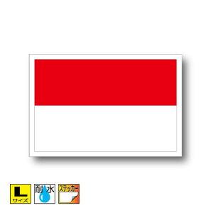 ■インドネシア国旗ステッカー(シール)屋外耐候耐水 Lサイズ 10cm×15cm アジア /スーツケースや車などに! 防水仕様