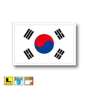 ■韓国国旗ステッカー(シール)屋外耐候耐水 Lサイズ 10cm×15cm アジア /スーツケースや車などに! 防水仕様