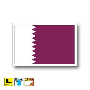 ■カタール国旗ステッカー(シール)屋外耐候耐水 Lサイズ 10cm×15cm アジア /スーツケースや車などに! 防水仕様